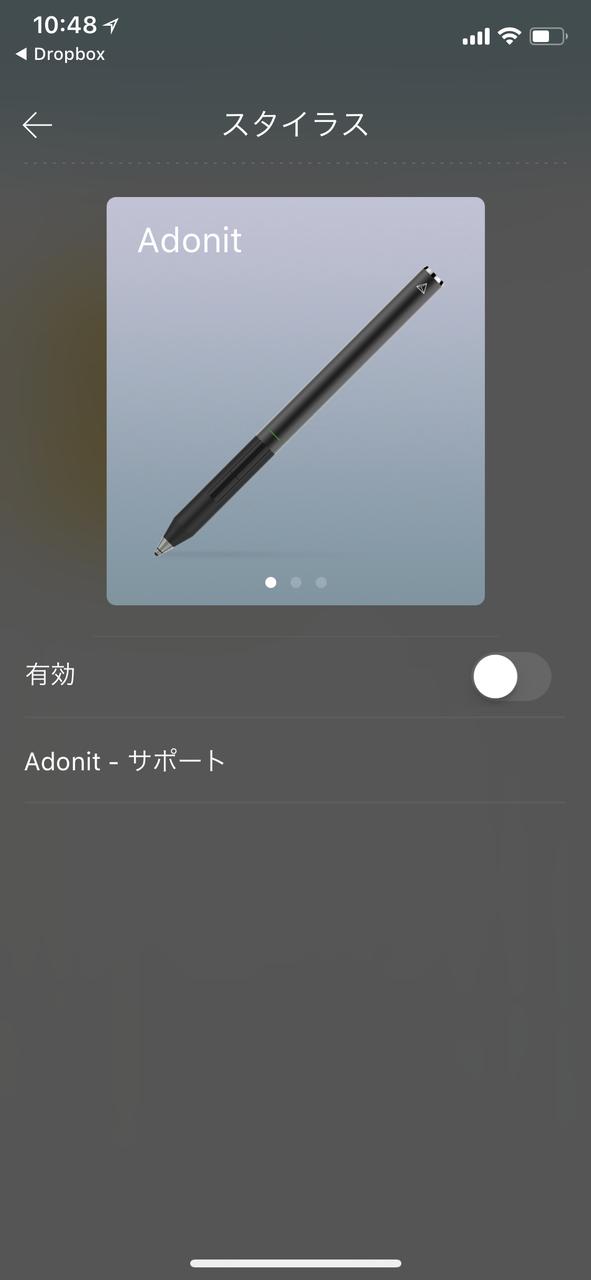 該当するスタイラスペンがあれば、設定しておくと書きやすくなりそうです