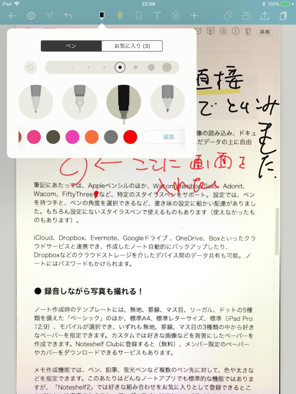 4種類のペンと、8段階の太さ、色が選べます