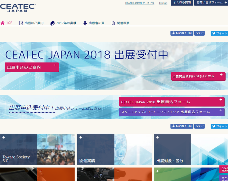 """CEATEC JAPAN 2018の<a href=""""http://www.ceatec.com/ja/application/"""">出展申し込み</a>は4月27日まで"""
