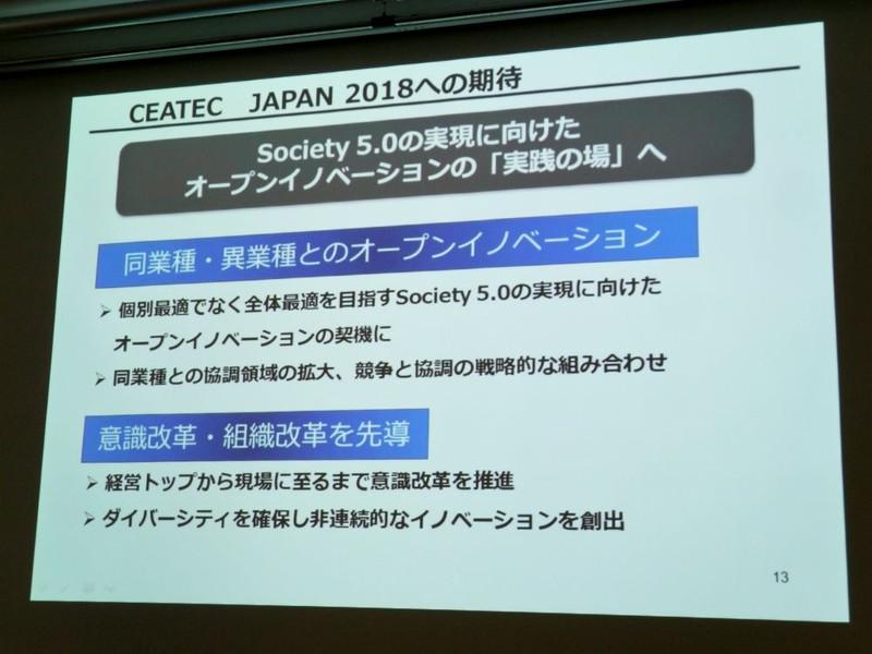 ベンチャー賞とも連携するCEATEC JAPANでは「超スマート社会」の実現がテーマになっている(CEATEC JAPAN 2018開催概要説明会より)