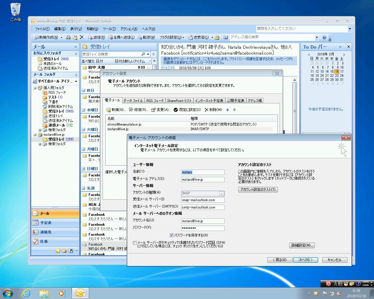 受信済みのメールはWindows 7上のメールソフトからOutlook.comに接続して移行するのが簡単