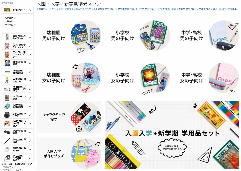 「入園入学・新学期ストア」では筆箱セットや防災セット、入学祝い用のギフトセットを用意