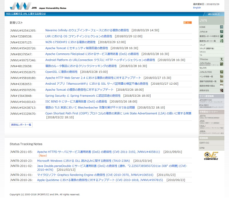 "JVN(Japan Vulnerability Notes)<a href=""https://jvn.jp/"" class=""n"" target=""_blank"">脆弱性レポート一覧</a>"