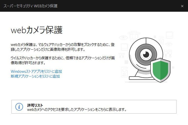 「ZERO スーパーセキュリティ」に新たに加わったウェブカメラ保護機能