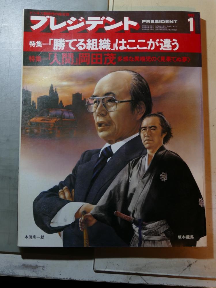 雑誌「プレジデント」の表紙絵などを手がけていた中川氏