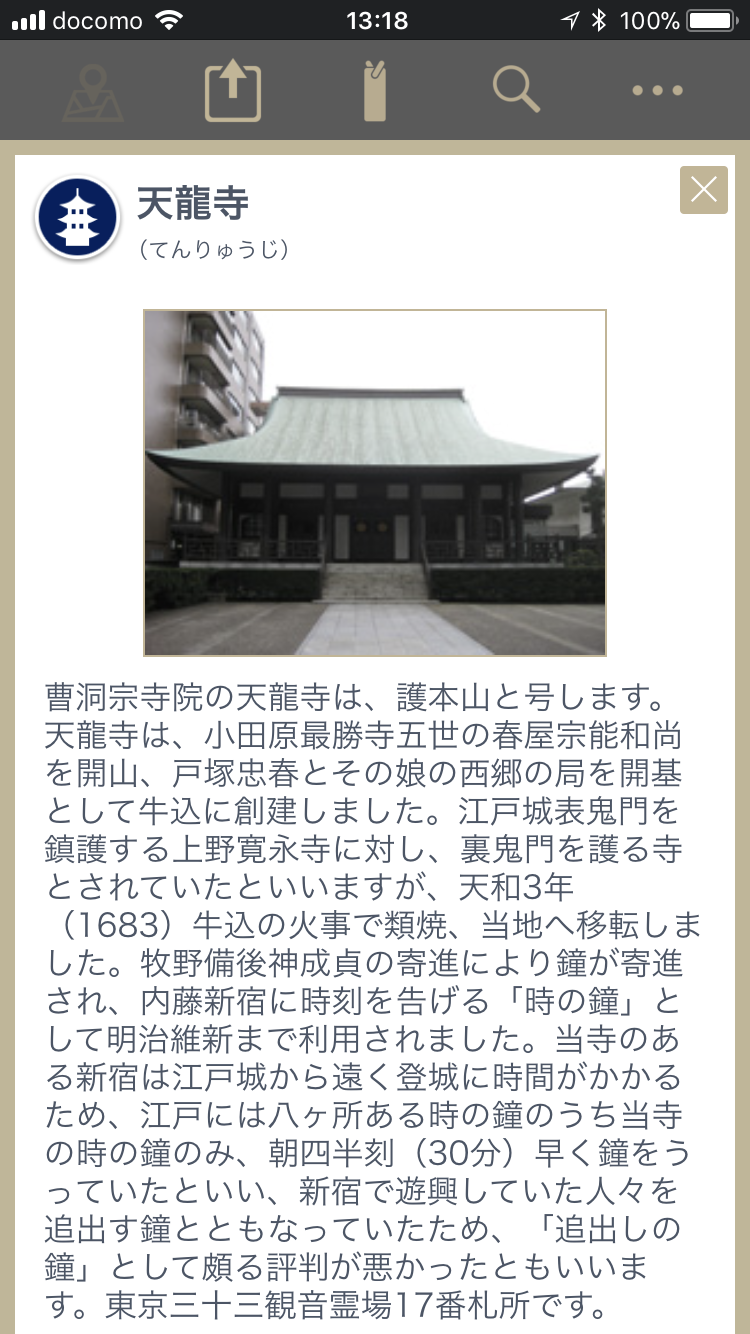 寺社情報サイト「猫の足あと」のデータを収録