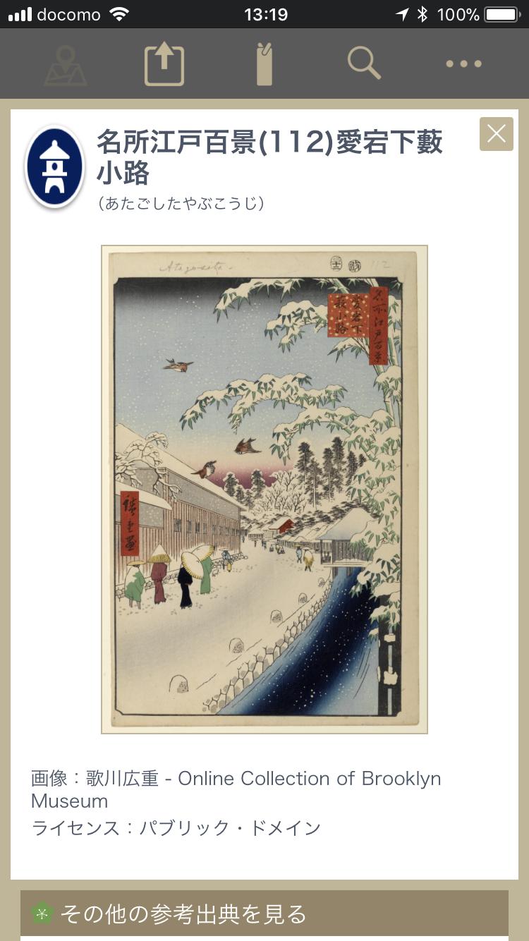 「江戸名所百景」の情報を収録
