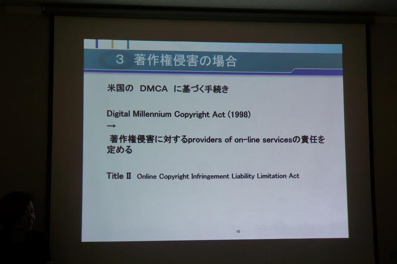 DMCAによる手段