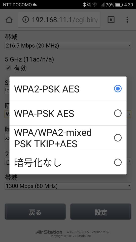 [暗号化モード]では「WPA2-PSK AES」が選択されている