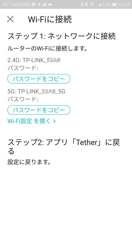 [保存]のあと、いったん接続が切れるので、設定したWi-Fiに接続が促される。[パスワードをコピー]するボタンと[Wi-Fi設定を開く]リンクがある。同じようにして2.5GHzと5GHzの両方を設定