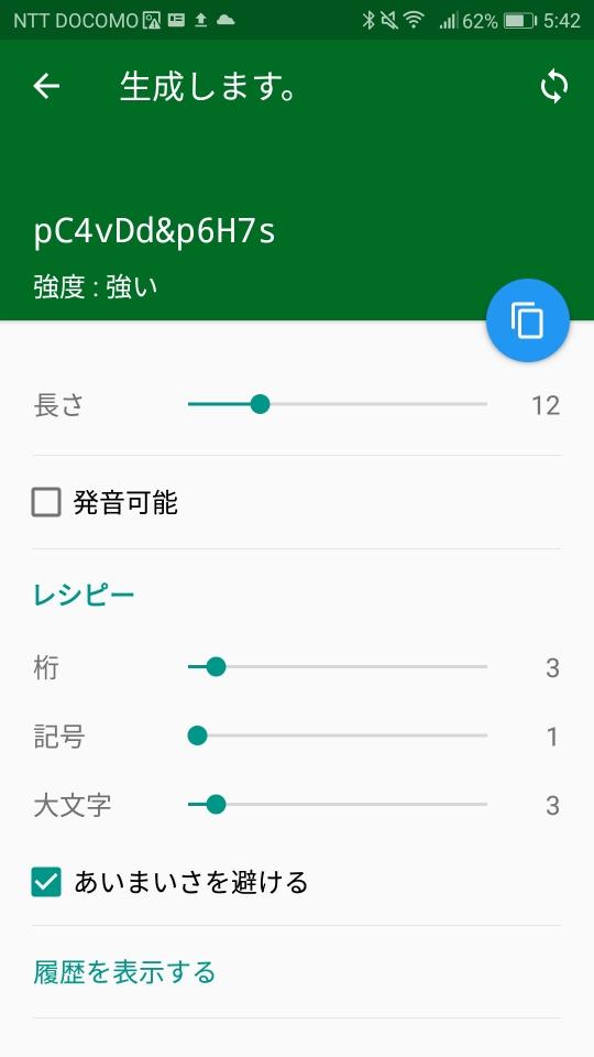 パスワード管理アプリ「Enpass」で、ランダムなパスワードを生成しているところ。右上の更新ボタンで使いやすそうな文字列に更新、コピーして活用する