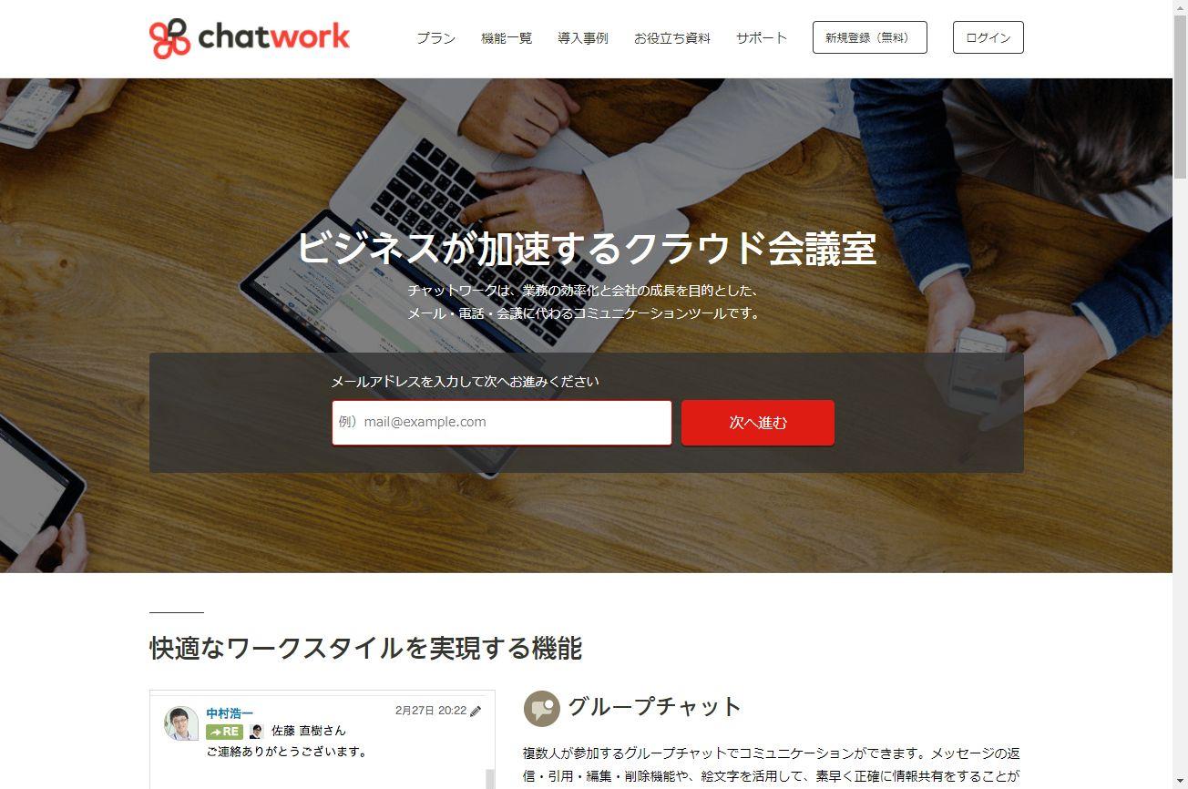 国内の老舗ビジネスチャットサービス「チャットワーク」