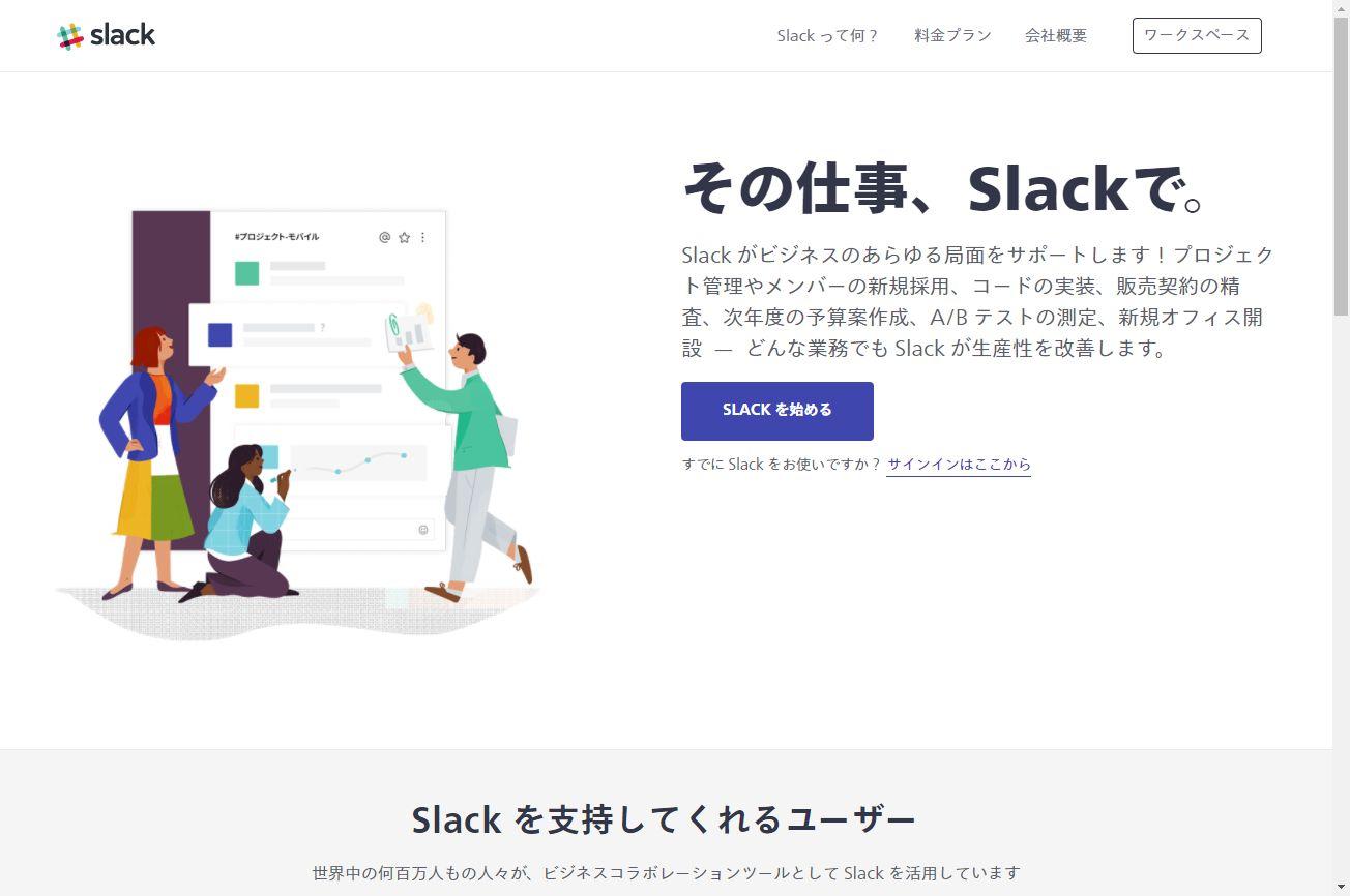 グローバルで躍進中の「Slack」が日本語に対応