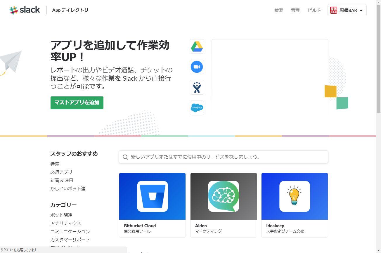 アプリをインストールして、Slackの機能を拡充できる