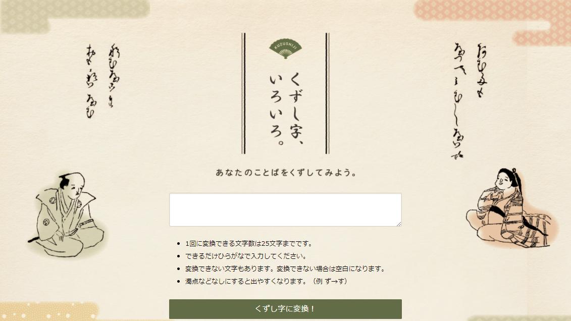 「くずし字、いろいろ」(http://kuzusu.jp/)