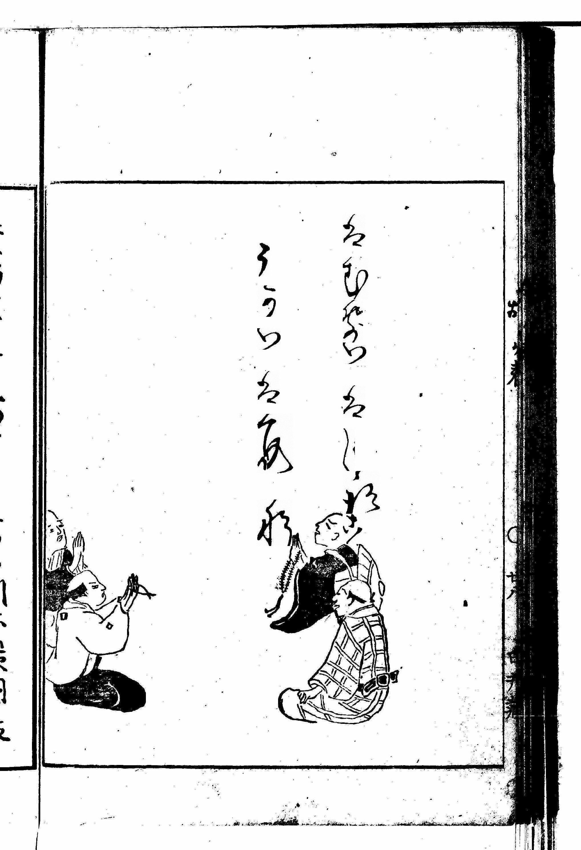 「はんせいはしろ こうかいはするな」(by 松岡修造氏)のくずし字サンプル