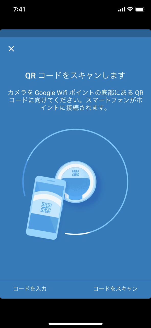 Bluetoothを使ってセットアップするが、QRコードの読み取りも必要