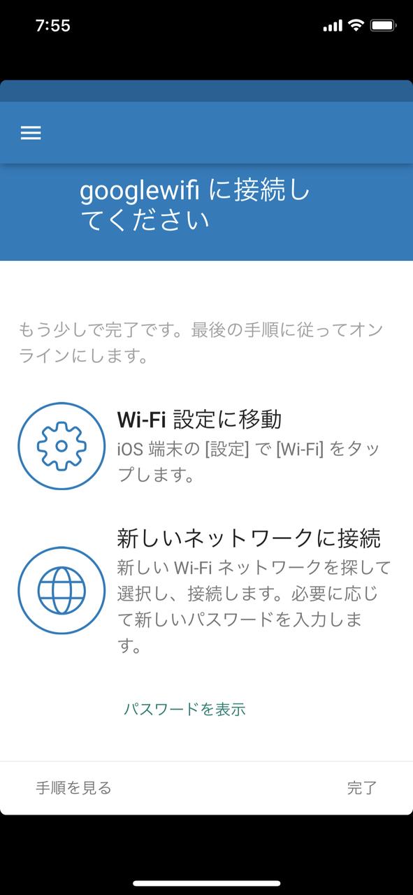 PCやスマートフォンの接続は手動。WPSはサポートされない