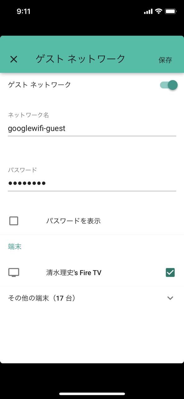ゲストネットワーク接続時はLAN側へのアクセスは禁止されるが、特定の端末を選択することで接続を許可できる