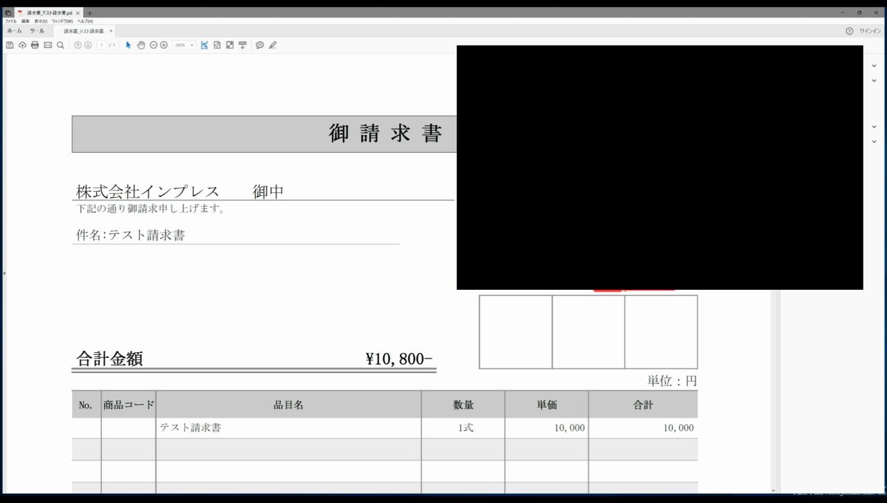 AIのメール自動分析とUiPathの操作自動化による請求書処理自動化計画の成果