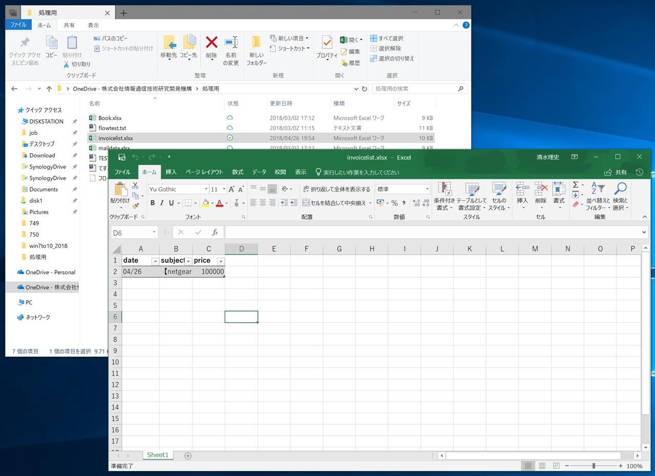 Microsoft Flowでの処理と、UiPathでの処理を分け、その間にExcelファイルを確認するという人間の処理を入れる。こうした人手による確認作業などを適宜入れることも重要だ