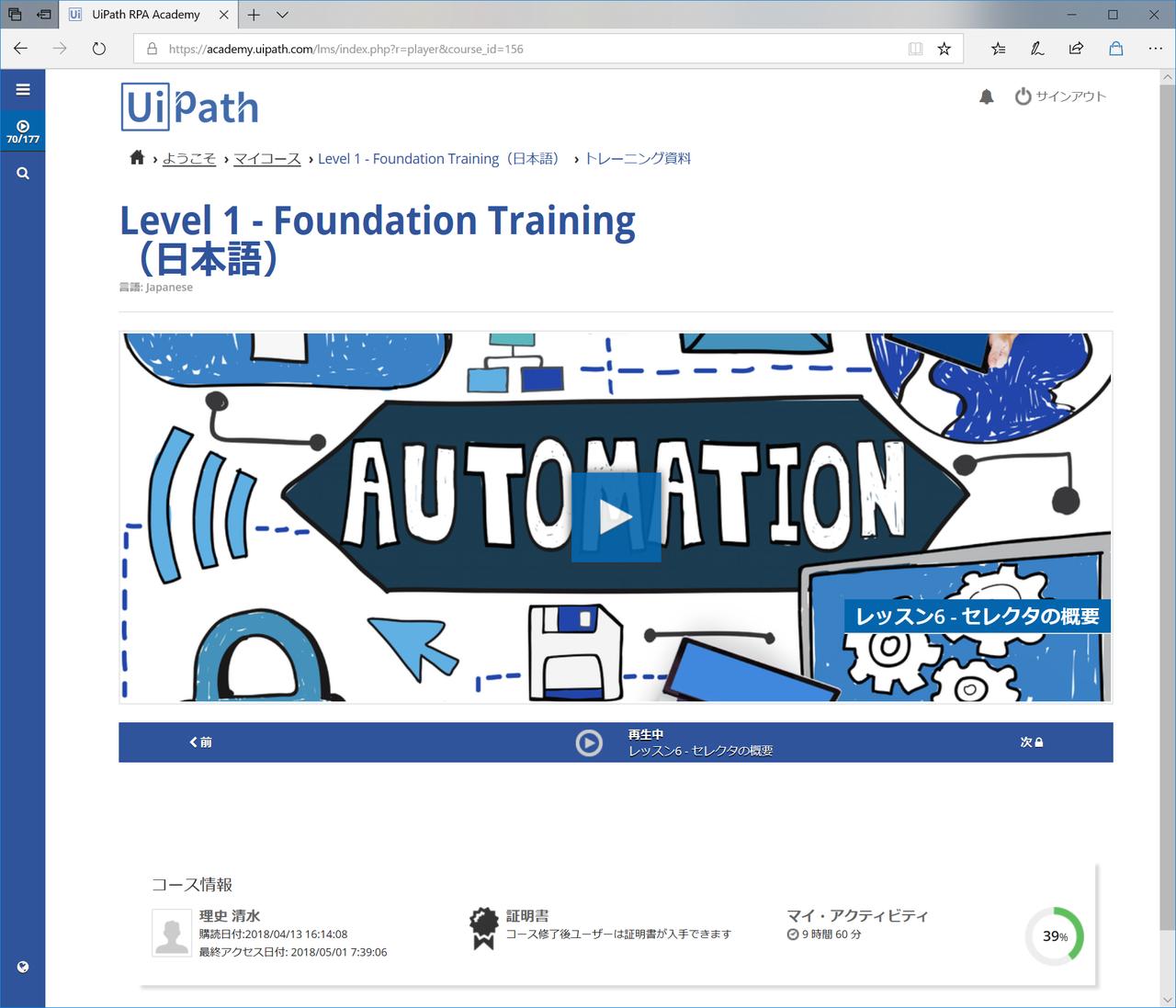UiPathの基本的な使い方を動画で学べるUiPath Accademy