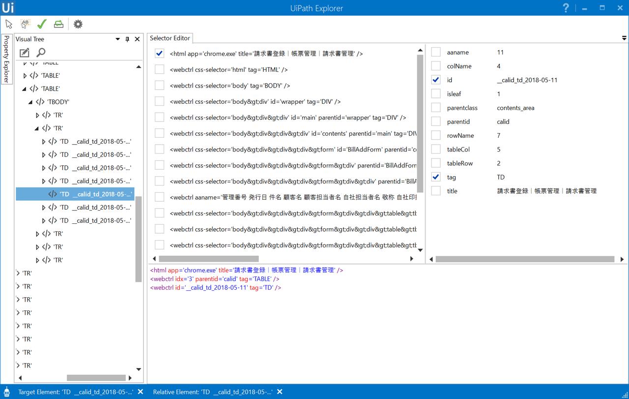 UiPath Explorerを使って、指定したい部分のidなどを取得できる。これを使った場合、カレンダーの日付がコントロール名と一致しているので、Excelから取得した請求日の日付を使ってid名を生成してしまえばいいことが分かる