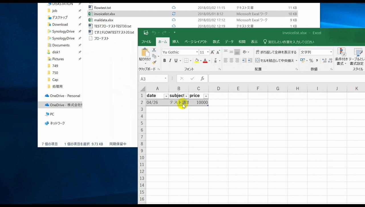 請求書の作成に必要な3つの情報(日付、項目名、金額)を変数にセット