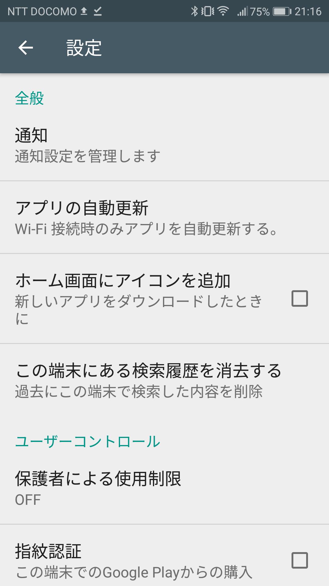 [アプリの自動更新]をタップ