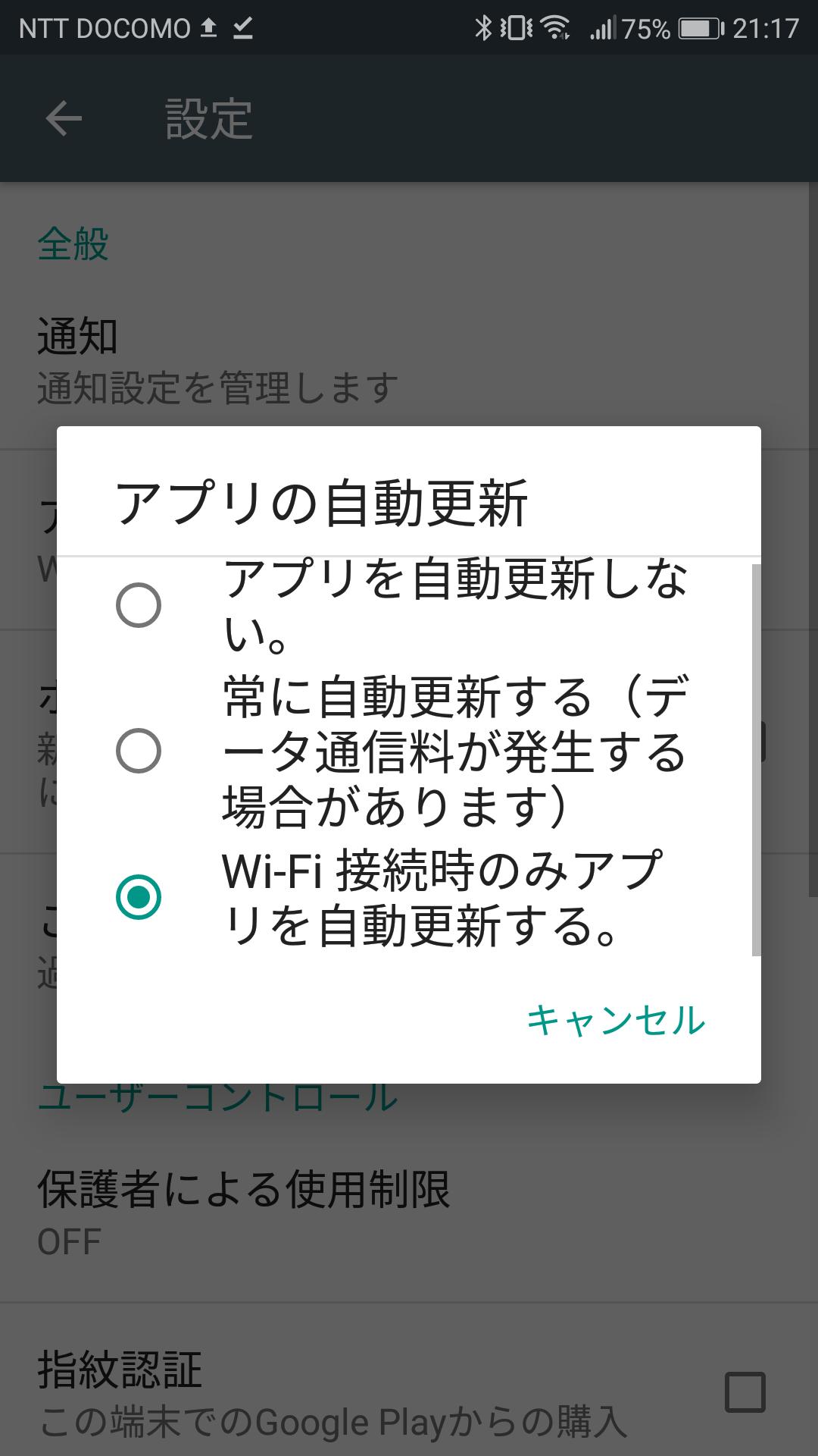 ここで、[Wi-Fi接続時のみアプリを自動更新する]や[アプリを自動更新しない]という選択ができる