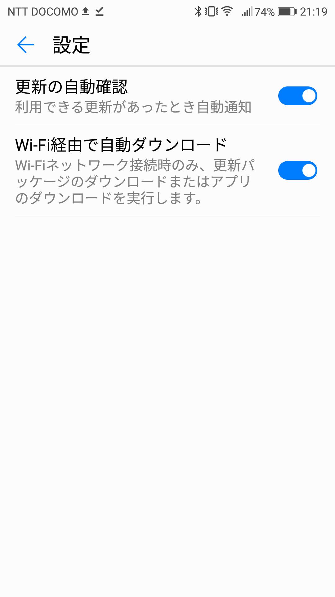Androidのシステム更新設定は機種によるが、たいていWi-Fi接続時にダウンロードのみさせる設定がある。この画面はHUAWEI EMUIのシステム更新設定