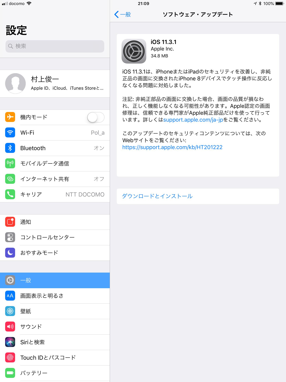 iOSの場合、[設定]内の[一般]に[ソフトウェア・アップデート]がある。ここでダウンロードできる
