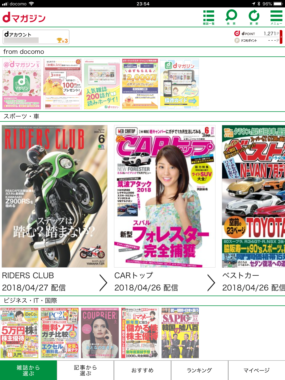 読みたい雑誌を開き、読まずに閉じてしまう。あとで読みたい分だけ雑誌の選択を繰り返す