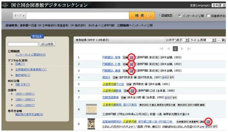 国立国会図書館デジタルコレクションの検索結果一覧画面