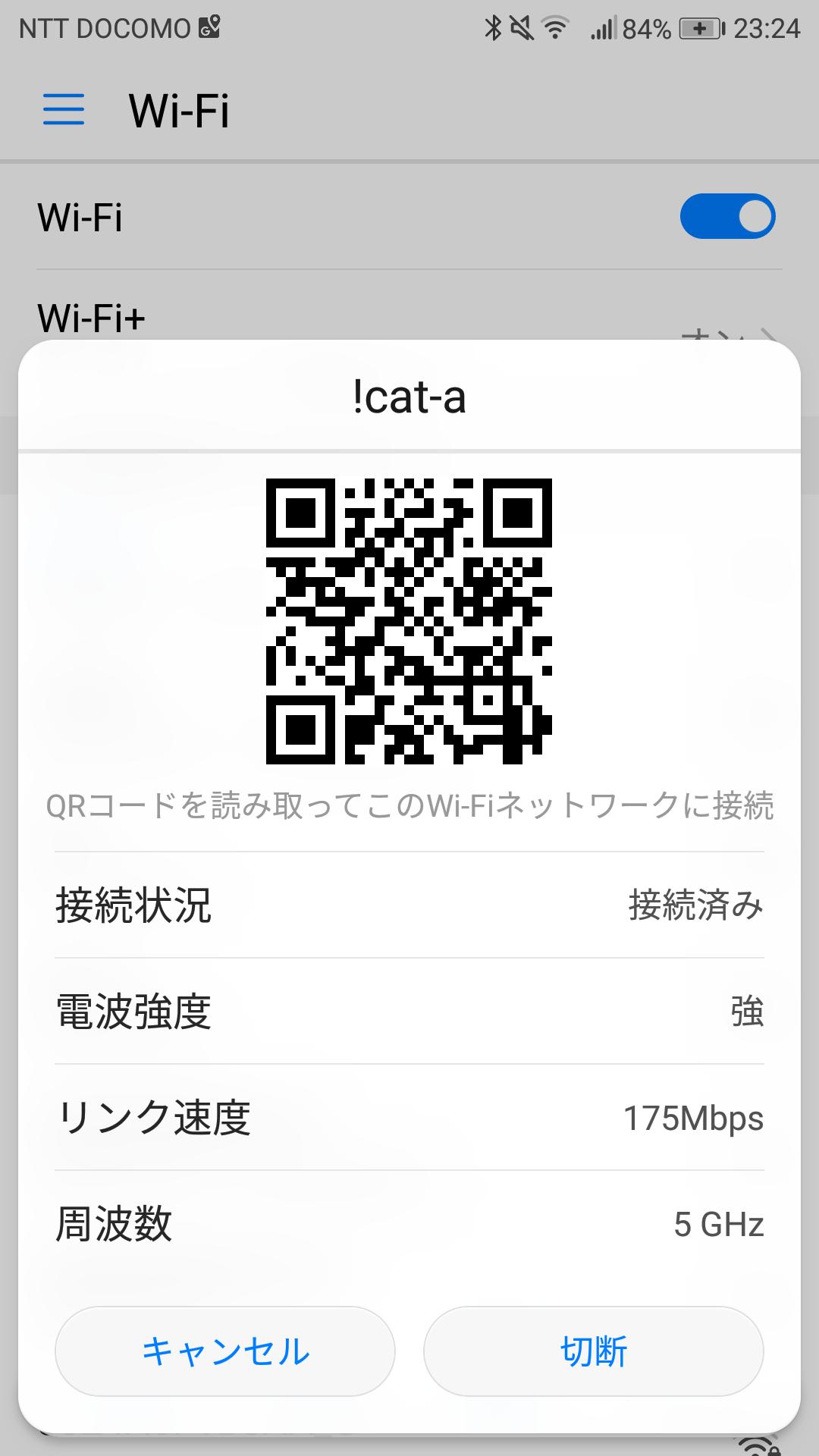 手持ちのAndroidスマホ「Huawei Honor 9」は、接続したWi-Fiルーターの接続設定をQRコードとして表示することができる、こういった機能がある場合、読み取れば即接続できる