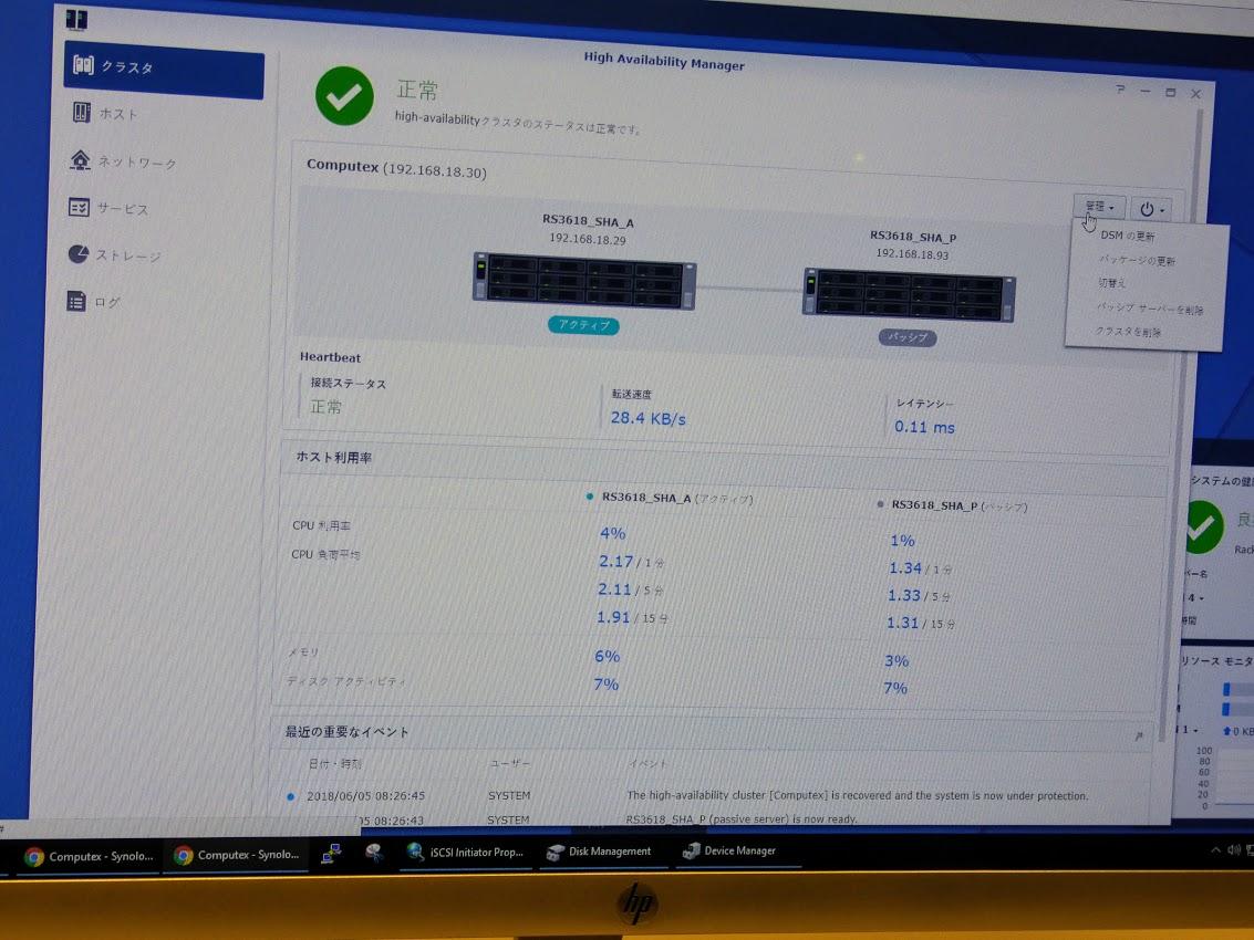 DSMやアプリパッケージの更新、アクティブとパッシブの切り替えなども、管理メニューから簡単に行える