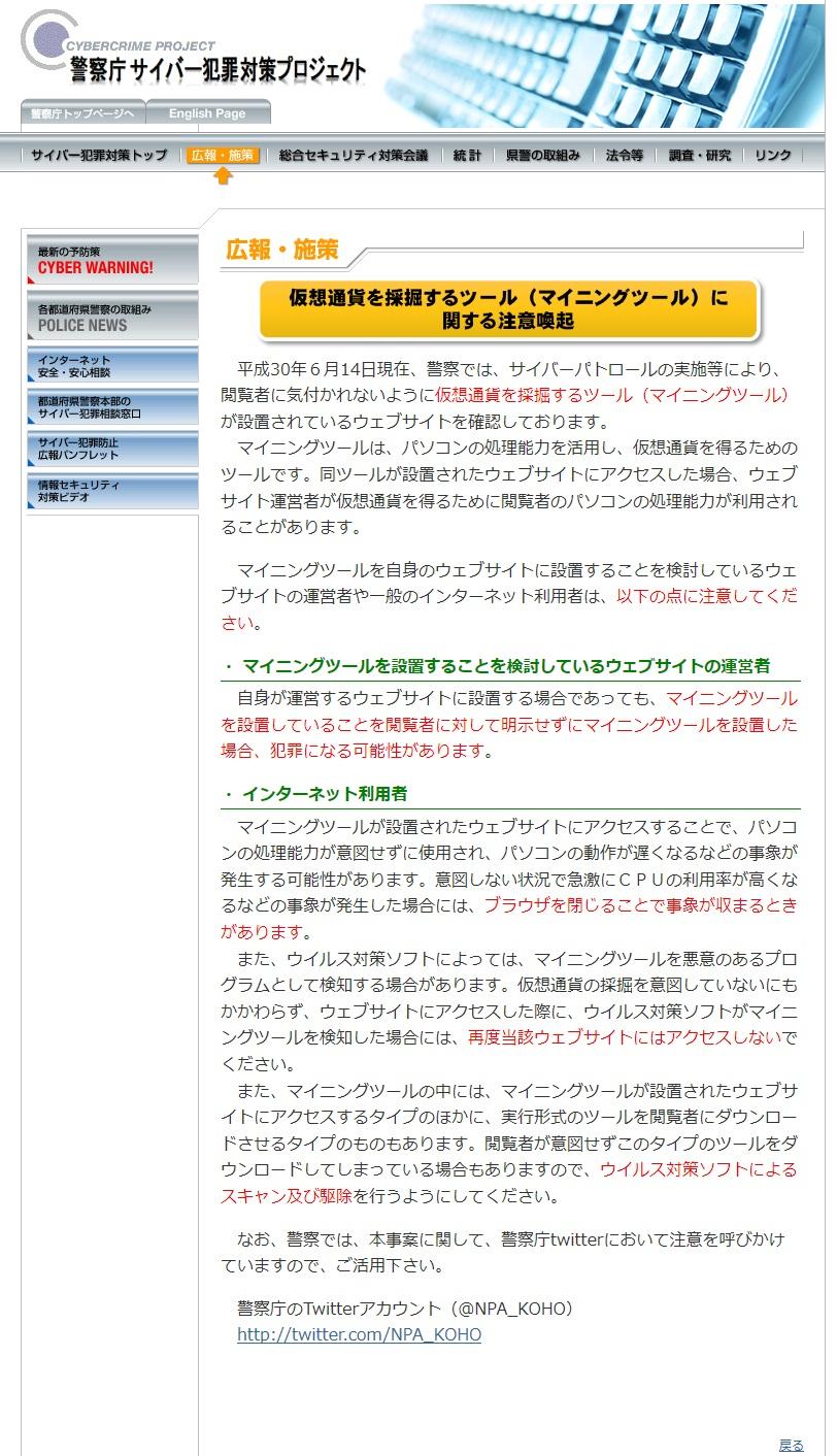 """警察庁のウェブサイトで公開されている<a href=""""http://www.npa.go.jp/cyber/policy/180614_2.html"""" class=""""n"""" target=""""_blank"""">「仮想通貨を採掘するツール(マイニングツール)に関する注意喚起情報」</a>"""