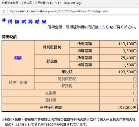 市 証明 川崎 書 課税 所得・(非)課税証明書はコンビニで交付できます
