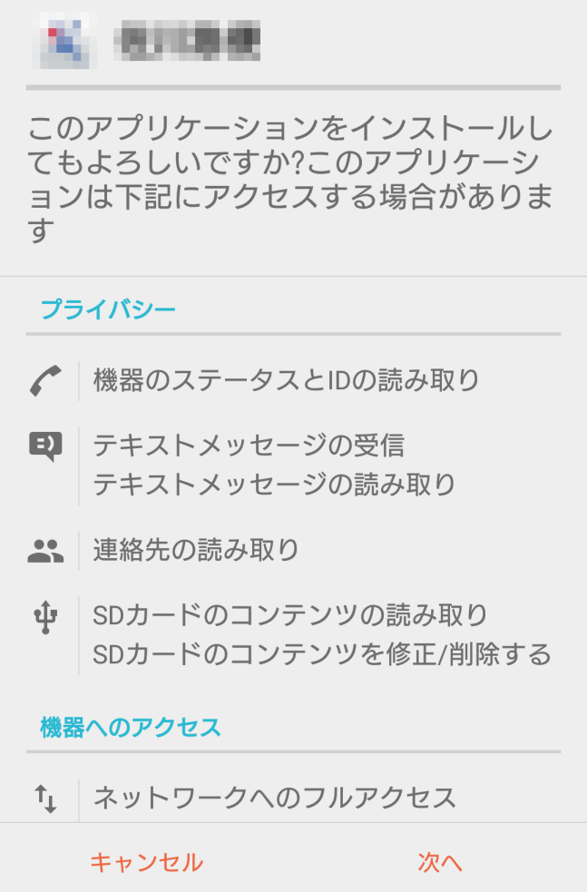 """アプリをインストールする際、本当の不在通知アプリだとしても、不要なはずのアクセス権限まで求められている。もちろん、「キャンセル」をタップしよう(「トレンドマイクロセキュリティブログ」2018年1月15日付記事<a href=""""https://blog.trendmicro.co.jp/archives/16787"""" class=""""strong bn"""" target=""""_blank"""">『実例で学ぶネットの危険:「通知 お客様宛にお荷物のお届きました」』</a>より)"""