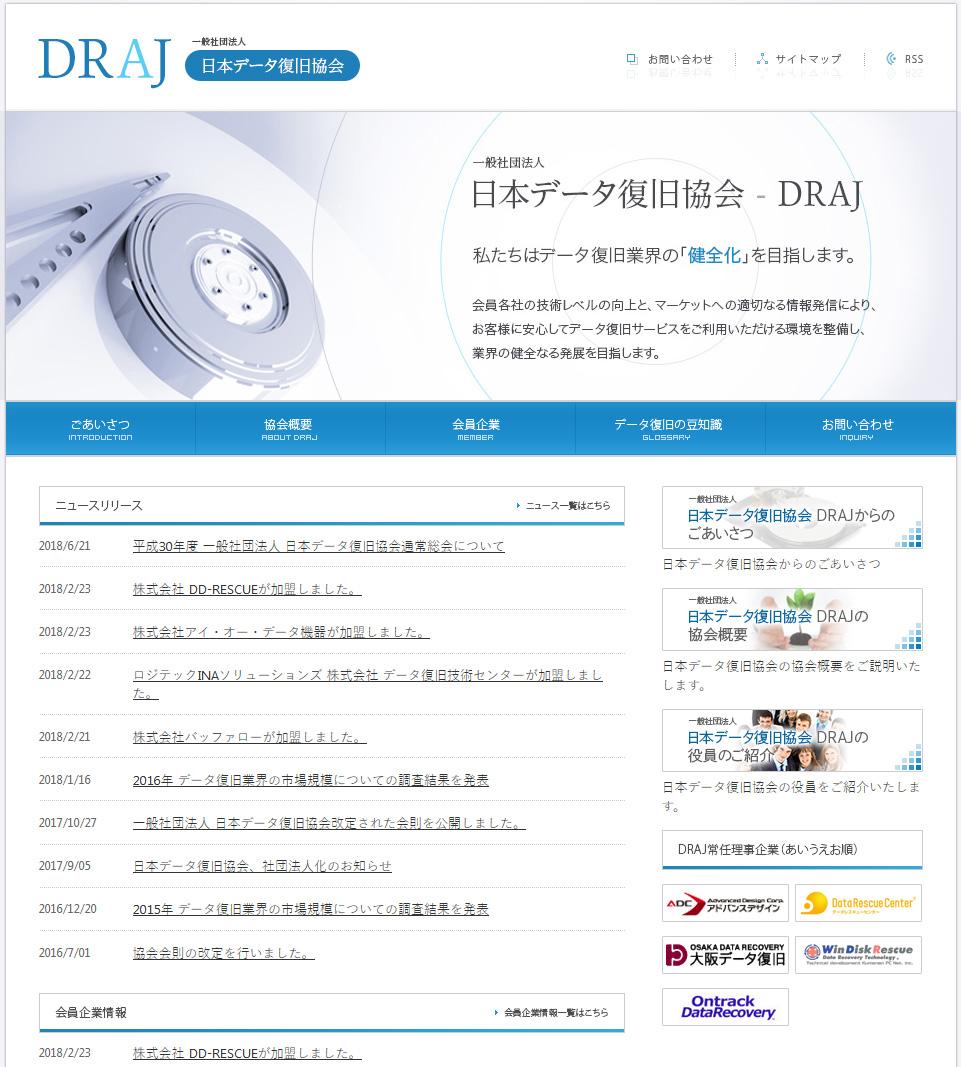 一般社団法人日本データ復旧協会(DRAJ)のウェブサイトトップページ