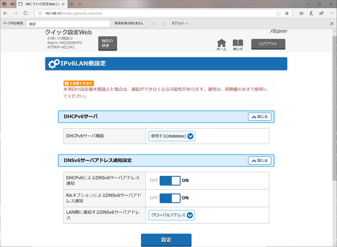 IPv6のLAN側設定。RAオプションによるDNSv6サーバーアドレス通知(RDNSS)に対応。通知アドレスは標準ではグローバルアドレスだが、リンクローカルアドレスも選べる