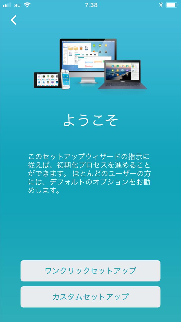 スマートフォンでもアプリを利用して簡単に初回セットアップが可能