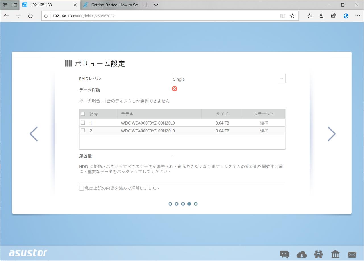 MyArchiveを使うには、カスタム設定を選択し、ボリュームをSingleで構成。設定画面で、MyArchive用ボリュームを後から追加する必要がある