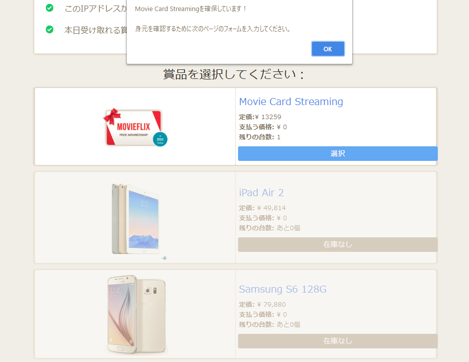 商品の選択画面が開くが、iPad Air 2などは在庫なしになっている