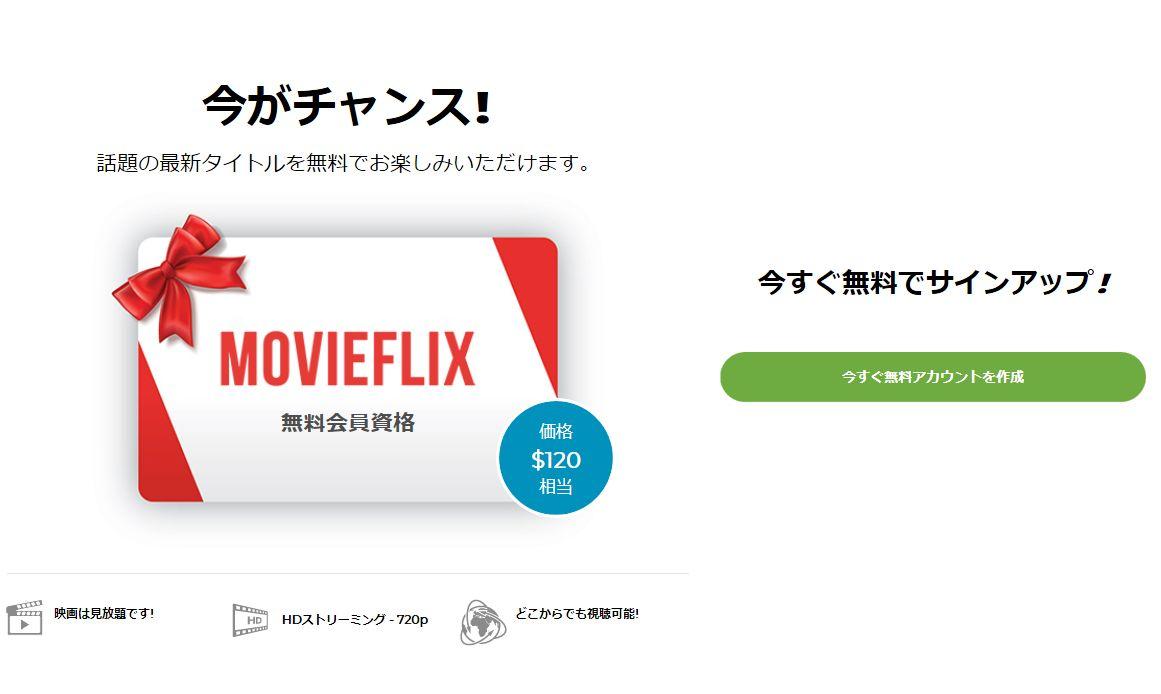 動画サービスを無料で使えるかのように見える登録画面が開く