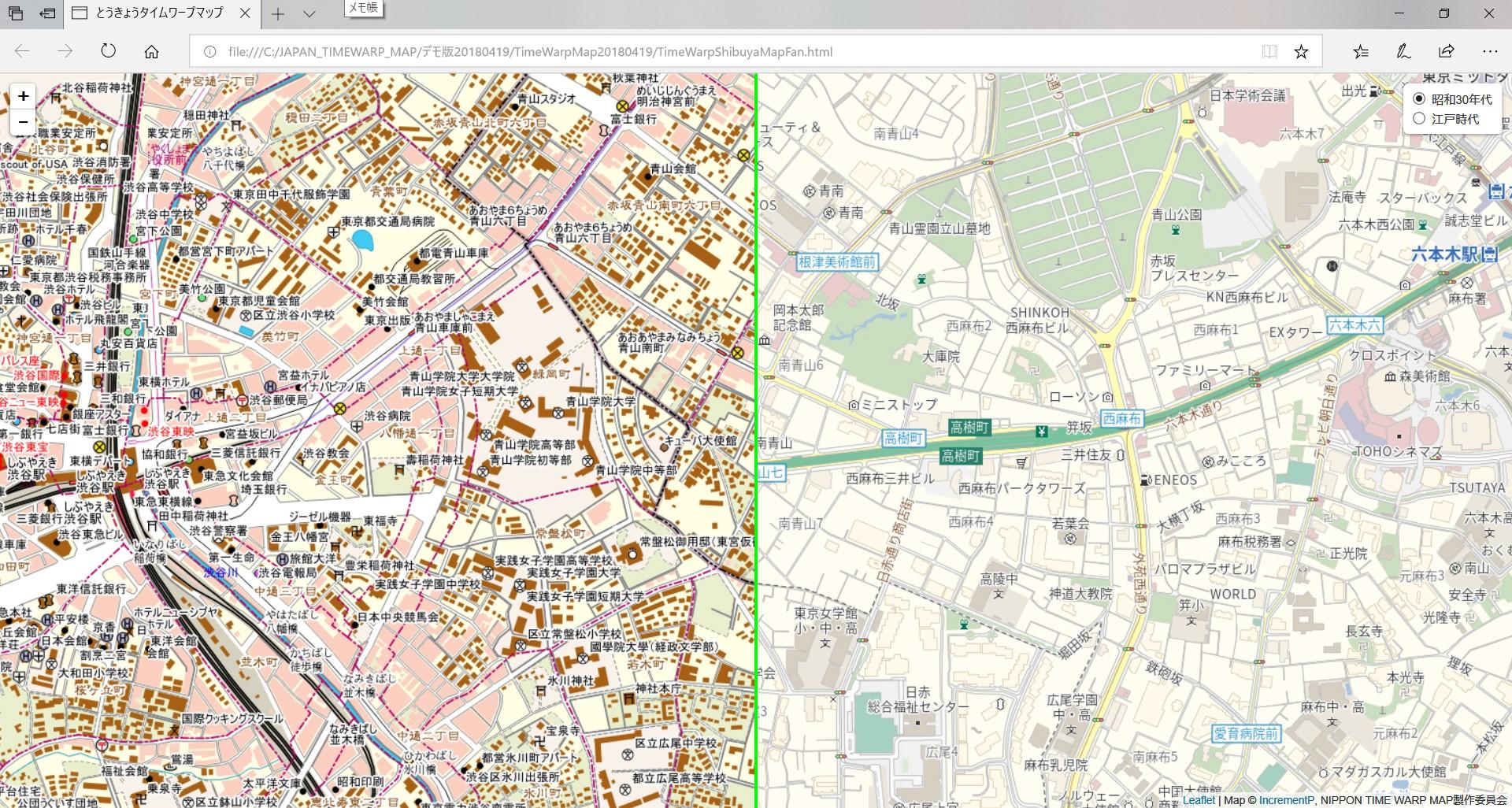 「タイムワープMAP 東京」のデモ画面。地図の境界をドラッグすることで、1962年の地図と、現代の地図(インクリメントP株式会社の「MapFan」を使用)を見比べられるようになっている。一見すると1962年の地図(左)も街の区割りは現代と変わらないが、六本木通りはまだ貫通しておらず、首都高速も走っていない。一方で、青山通りなどには都電の路線が走っているほか、渋谷川上流の穏田川もまだ開渠として描かれているなど、いろいろ現代と異なっているのが分かる