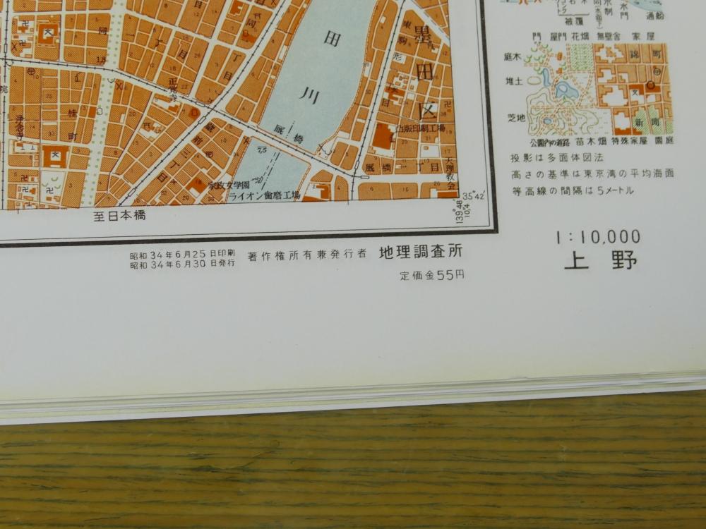 国土地理院の前身である内務省地理調査所が発行