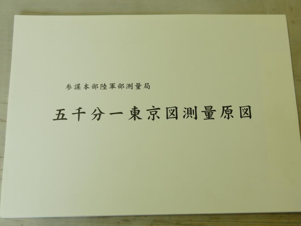 「五千分一東京測量原図」