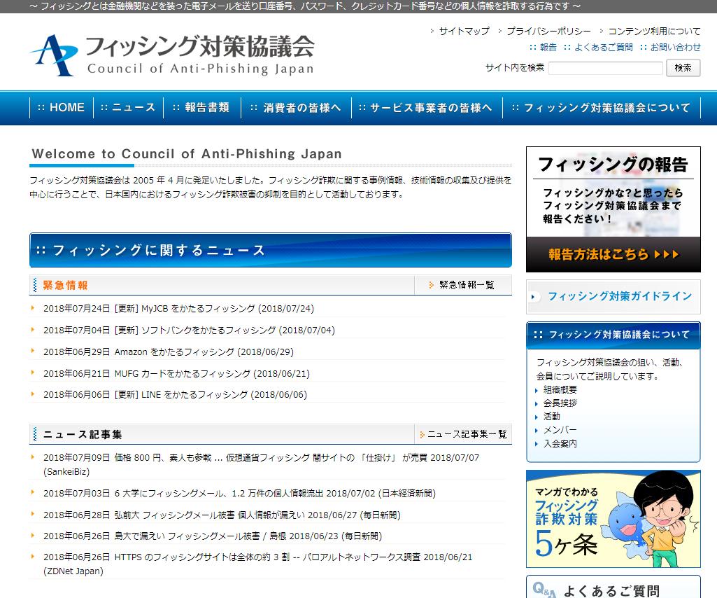 フィッシング対策協議会の注意喚起情報ページ