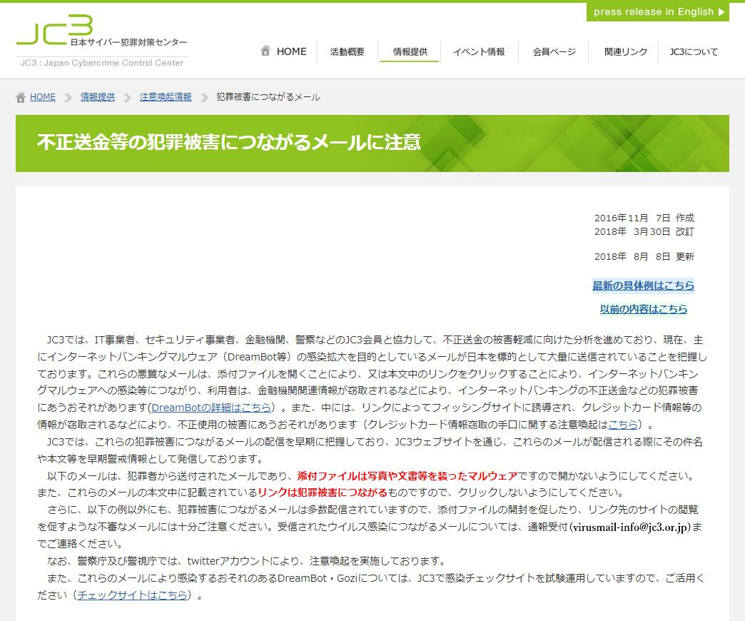 JC3の注意喚起情報ページ